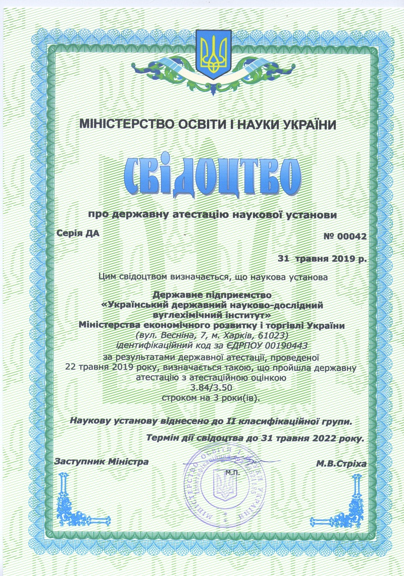 Certificate of attestation of scientific institution